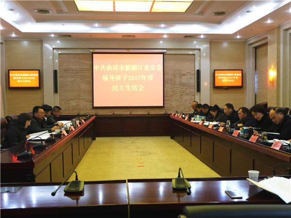 区委常委班子召开2017年度民主生活会