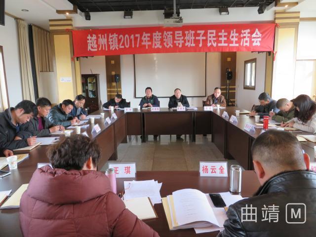 朱家甫到越州镇指导2017年度领导班子民主生活会