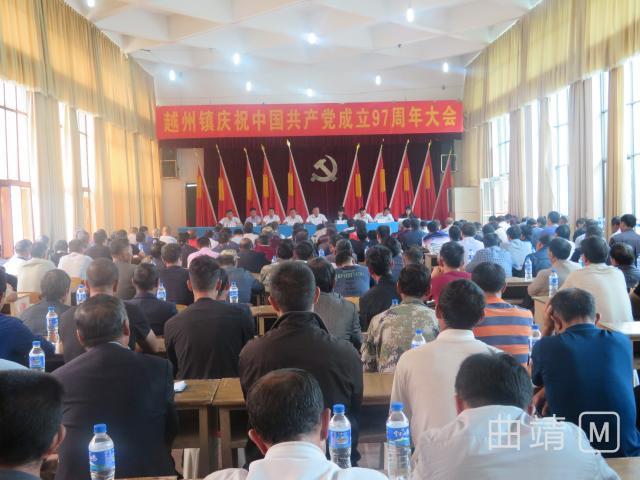 越州镇举行庆祝建党97周年大会 - 基层党建 - 曲靖市
