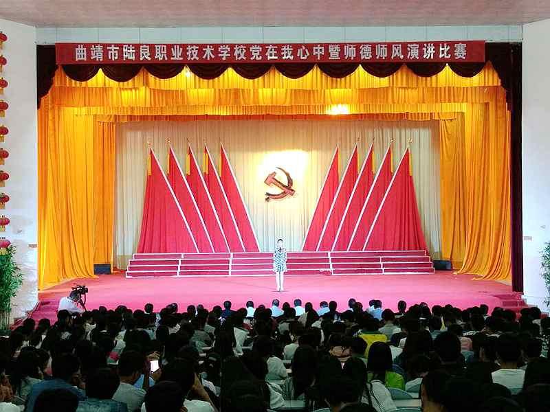 陆良县职业技术学校举办党在我心中暨师德师风演讲比赛