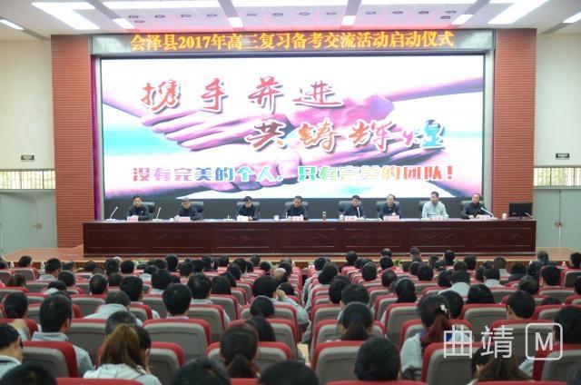会泽县教育局开展普通高中复习备考交流活动