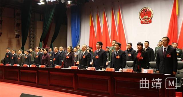 马龙县第十六届人民代表大会第一次会议胜利闭幕