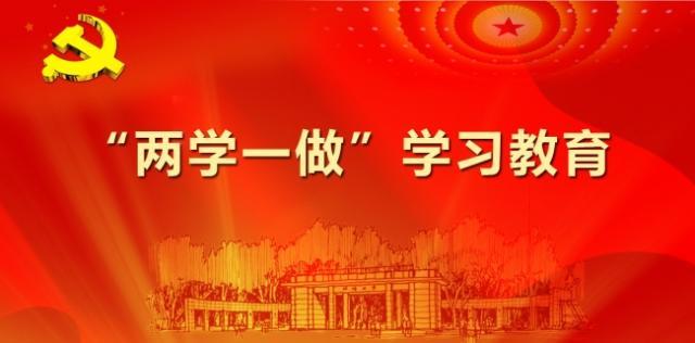 """中共中央办公厅印发《关于推进""""两学一做""""学习教育常态化制度化的意见》"""