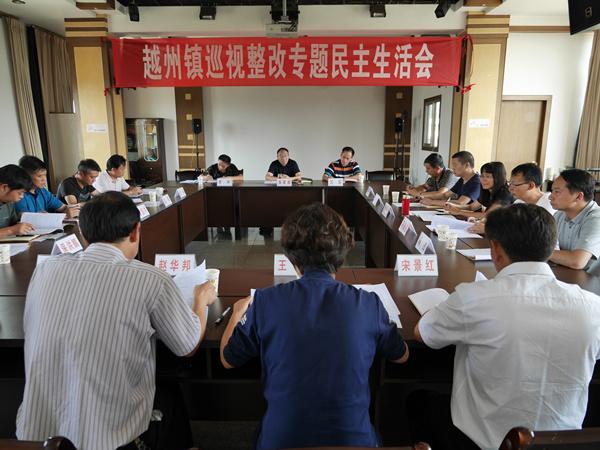 朱家甫到越州镇指导巡视整改专题民主生活会
