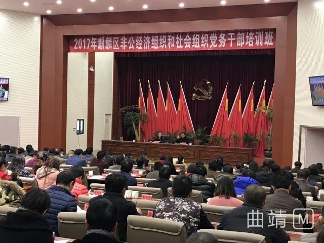 """麒麟区举办2017年""""两新""""组织党务干部培训"""